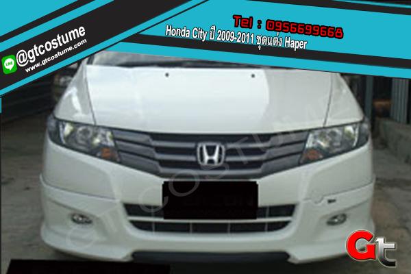 แต่งรถ Honda City ปี 2009-2011 ชุดแต่ง Haper