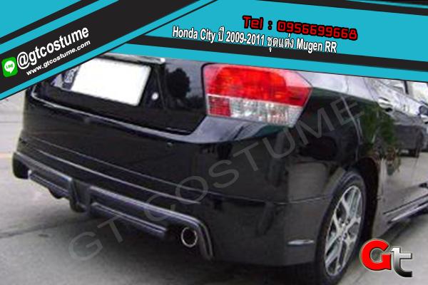 แต่งรถ Honda City ปี 2009-2011 ชุดแต่ง Mugen RR