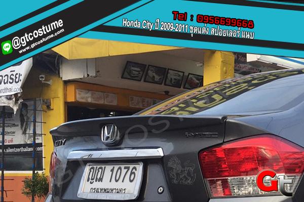 แต่งรถ Honda City ปี 2009-2011 ชุดแต่ง สปอยเลอร์ แนบ