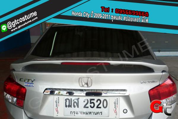 แต่งรถ Honda City ปี 2009-2011 ชุดแต่ง สปอยเลอร์ มีไฟ