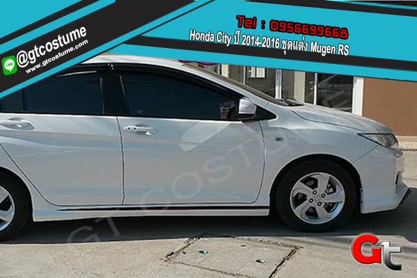 ต่งรถ Honda City ปี 2014-2016 ชุดแต่ง Mugen RS
