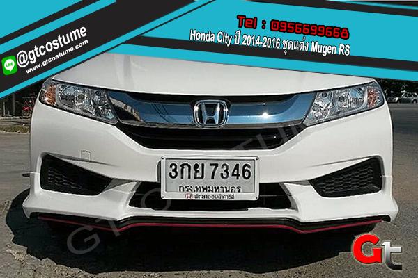 แต่งรถ Honda City ปี 2014-2016 ชุดแต่ง Mugen RS