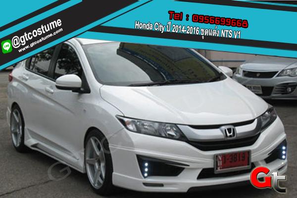 แต่งรถ Honda City ปี 2014-2016 ชุดแต่ง NTS V1