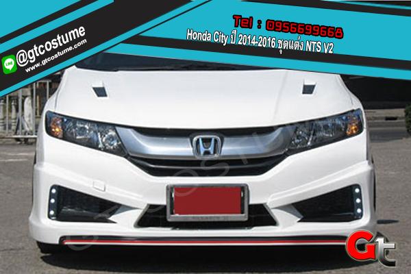 แต่งรถ Honda City ปี 2014-2016 ชุดแต่ง NTS V2