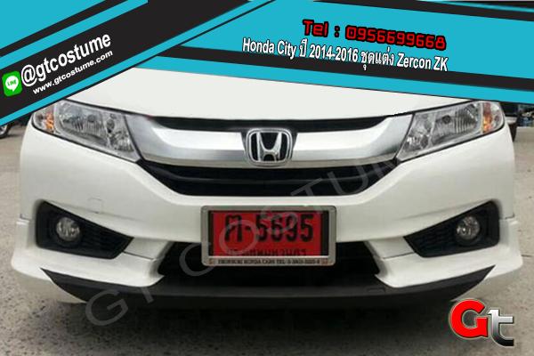 แต่งรถ Honda City ปี 2014-2016 ชุดแต่ง Zercon ZK