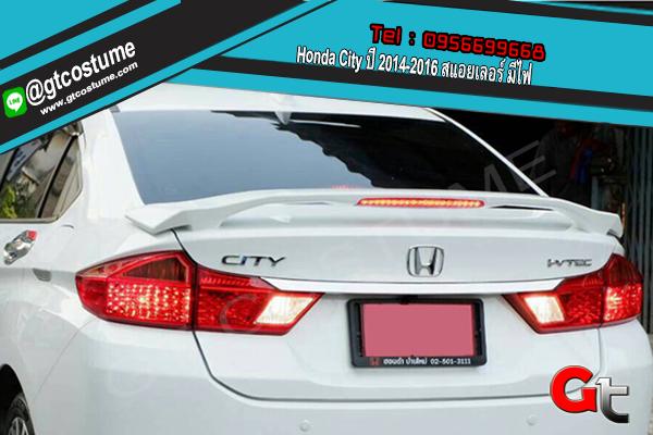 แต่งรถ Honda City ปี 2014-2016 สแอยเลอร์ มีไฟ