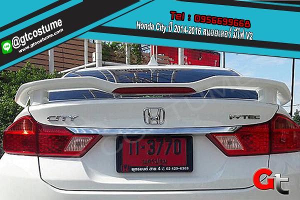 แต่งรถ Honda City ปี 2014-2016 สแอยเลอร์ มีไฟ V2