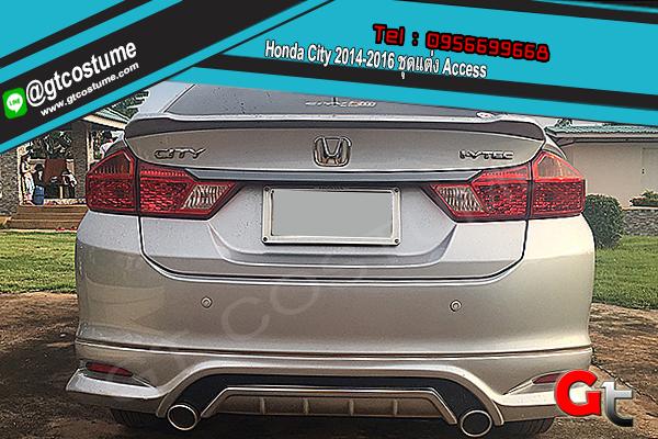 แต่งรถ Honda City 2014-2016 ชุดแต่ง Access