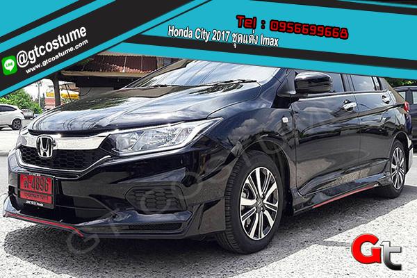 แต่งรถ Honda City 2017 ชุดแต่ง Imax