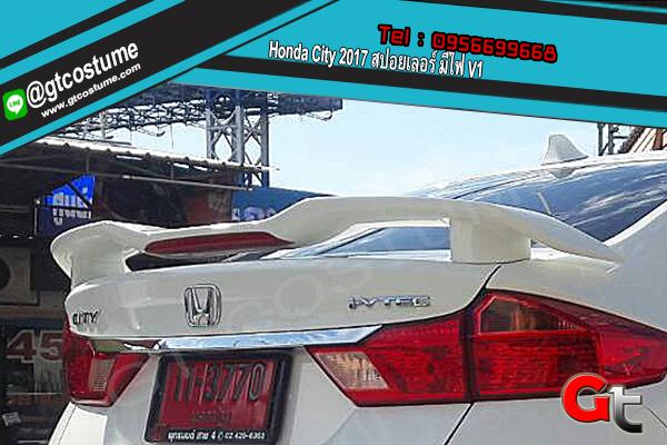 แต่งรถ Honda City 2017 สปอยเลอร์ มีไฟ V1