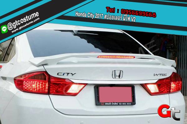 แต่งรถ Honda City 2017 สปอยเลอร์ มีไฟ V2