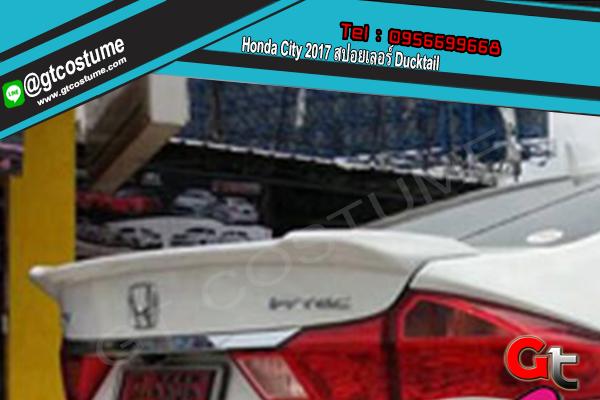 แต่งรถ Honda City 2017 สปอยเลอร์ Ducktail