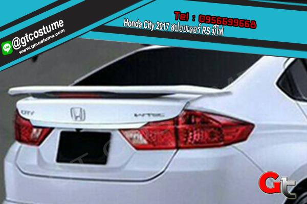 แต่งรถ Honda City 2017 สปอยเลอร์ RS มีไฟ