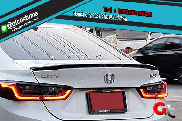 แต่งรถ Honda City 2020 สปอยเลอร์ แนบ