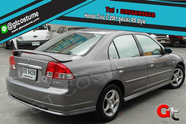 แต่งรถ Honda Civic ปี 2001 ชุดแต่ง RS Style
