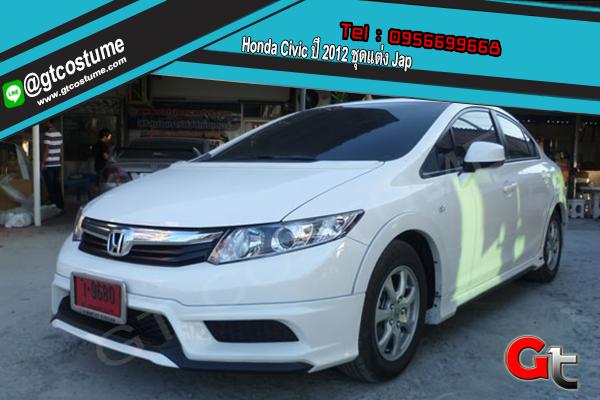 แต่งรถ Honda Civic ปี 2012 ชุดแต่ง Jap