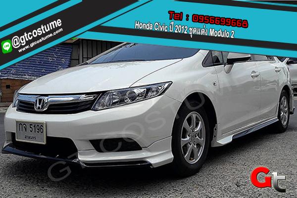 แต่งรถ Honda Civic ปี 2012 ชุดแต่ง Modulo 2