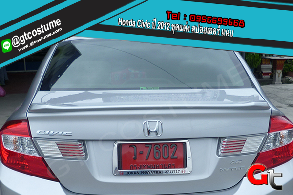 แต่งรถ Honda Civic ปี 2012 ชุดแต่ง สปอยเลอร์ แนบ