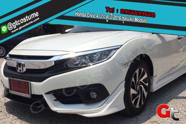 แต่งรถ Honda Civic 4 ประตู ปี 2016 ชุดแต่ง Modulo