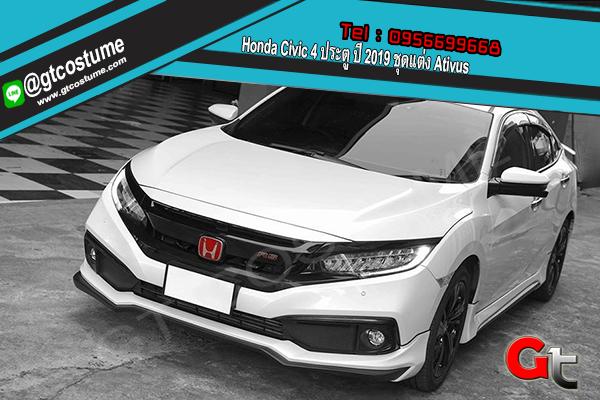 แต่งรถ Honda Civic 4 ประตู ปี 2019 ชุดแต่ง Ativus