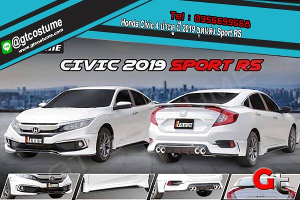 แต่งรถ Honda Civic 4 ประตู ปี 2019 ชุดแต่ง Sport RS