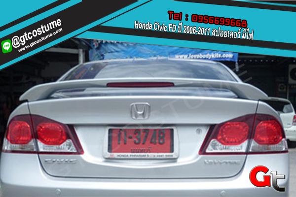 แต่งรถ Honda Civic FD ปี 2006-2011 สปอยเลอร์ มีไฟ