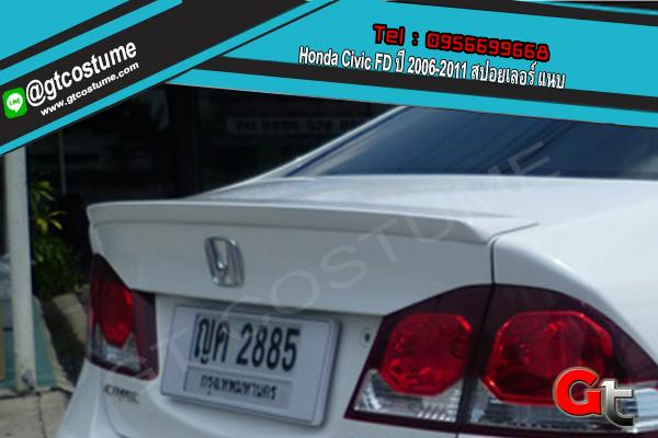 แต่งรถ Honda Civic FD ปี 2006-2011 สปอยเลอร์ แนบ