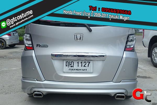 แต่งรถ Honda Freed ประตู ปี 2009-2011 ชุดแต่ง Mugen