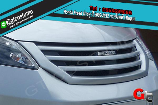 แต่งรถ Honda Freed ประตู ปี 2009-2012 กระจังหน้า Mugen