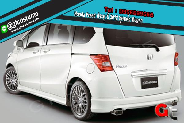 แต่งรถ Honda Freed ประตู ปี 2012 สปอยเลอร์ V2