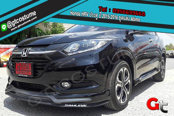 แต่งรถ Honda HRV ประตู ปี 2015-2016 ชุดแต่ง Atimo