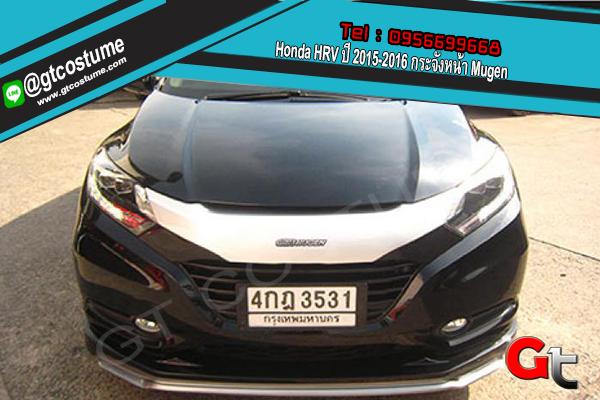 แต่งรถ Honda HRV ปี 2015-2016 กระจังหน้า Mugen