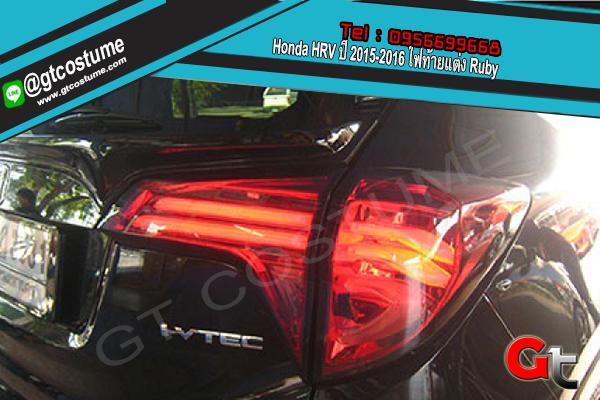 แต่งรถ Honda HRV ปี 2015 – 2016 ไฟท้ายแต่ง Ruby