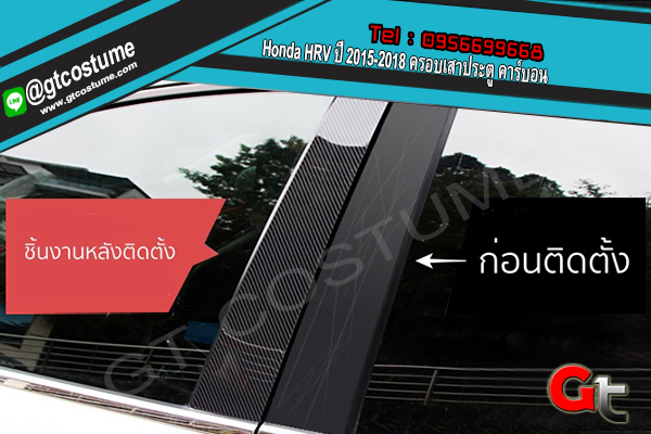 แต่งรถ Honda HRV ปี 2015-2018 ครอบเสาประตู คาร์บอน