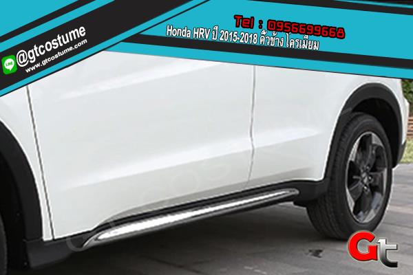 แต่งรถ Honda HRV ปี 2015-2018 คิ้วข้าง โครเมี่ยม