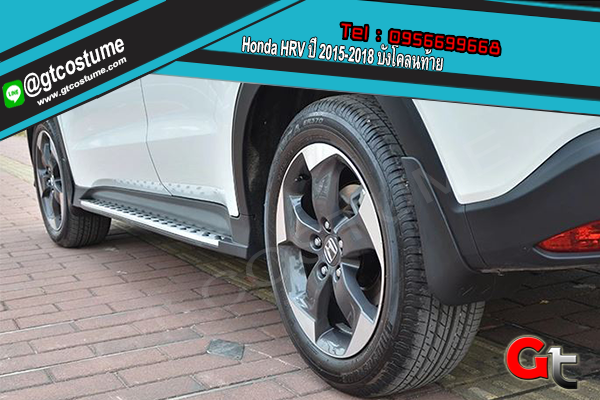 แต่งรถ Honda HRV ปี 2015-2018 บังโคลนท้าย
