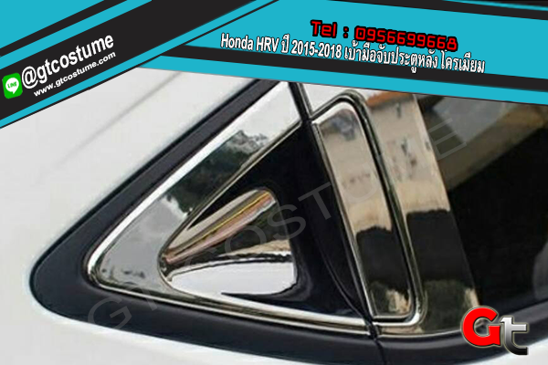 แต่งรถ Honda HRV ปี 2015-2018 เบ้ามือจับประตูหลัง โครเมี่ยม