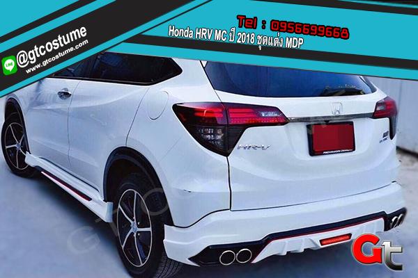 แต่งรถ Honda HRV MC ปี 2018 ชุดแต่ง MDP