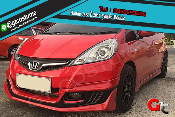 แต่งรถ Honda Jazz ปี 2012 ชุดแต่ง Modulo OEM