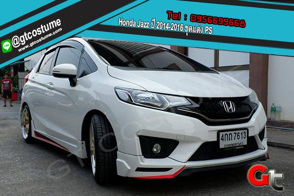 แต่งรถ Honda Jazz ปี 2014-2016 ชุดแต่ง PS