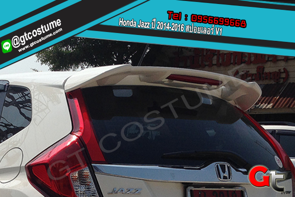 แต่งรถ Honda Jazz ปี 2014-2016 สปอยเลอร์ V1