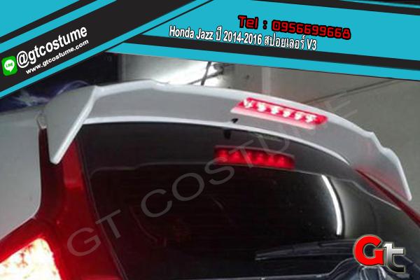 แต่งรถ Honda Jazz ปี 2014-2016 สปอยเลอร์ V3