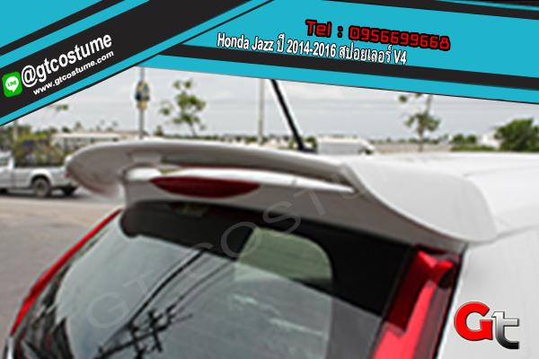 แต่งรถ Honda Jazz ปี 2014-2016 สปอยเลอร์ V4