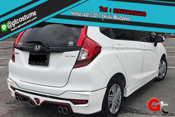 แต่งรถ Honda Jazz ปี 2017 ชุดแต่ง MaxSpeed
