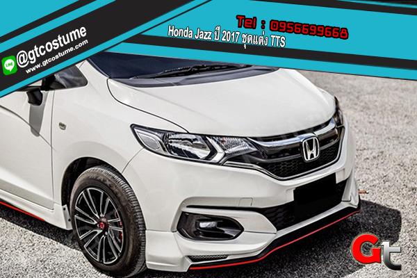แต่งรถ Honda Jazz ปี 2017 ชุดแต่ง TTS