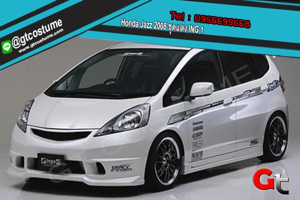 แต่งรถ Honda Jazz GE ปี 2008-2012 ชุดแต่ง ING