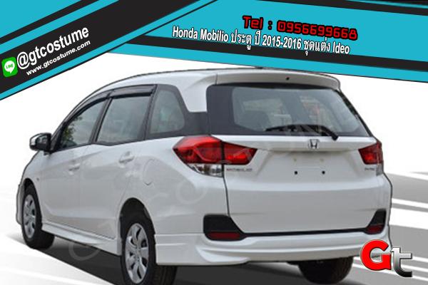 แต่งรถ Honda Mobilio ประตู ปี 2015-2016 ชุดแต่ง Ideo