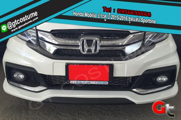 แต่งรถ Honda Mobilio ประตู ปี 2015-2016 ชุดแต่ง Sportone