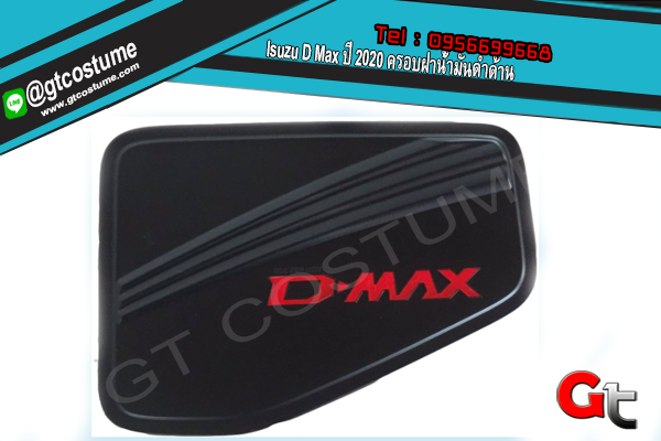 แต่งรถ Isuzu D Max ปี 2020 ครอบฝาน้ำมันดำด้าน