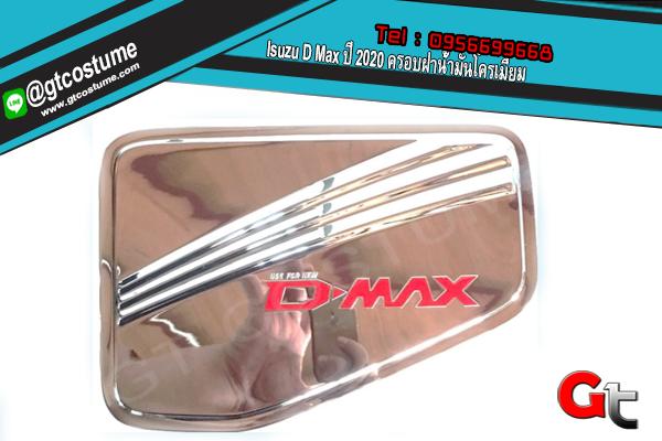 แต่งรถ Isuzu D Max ปี 2020 ครอบฝาน้ำมันโครเมี่ยม